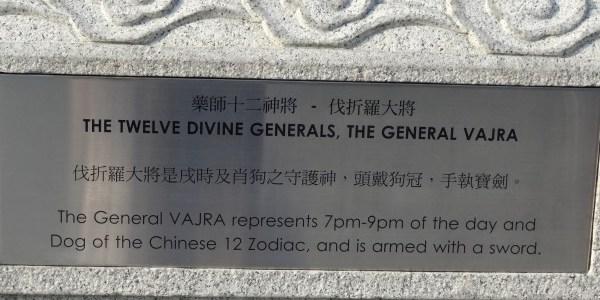 Twelve Divine Generals in Ngong Ping, Hong Kong