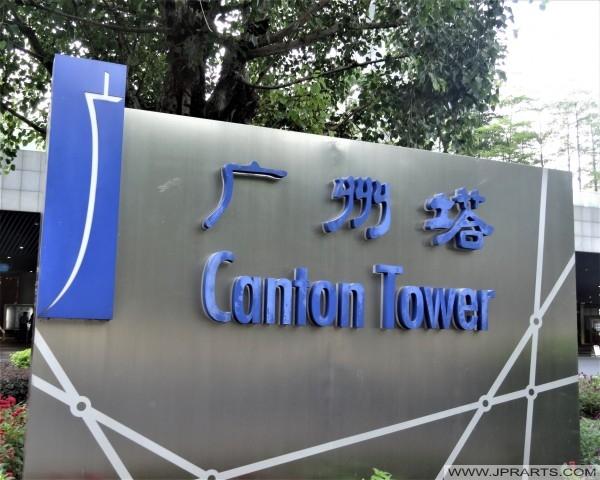 广州塔在中国广州