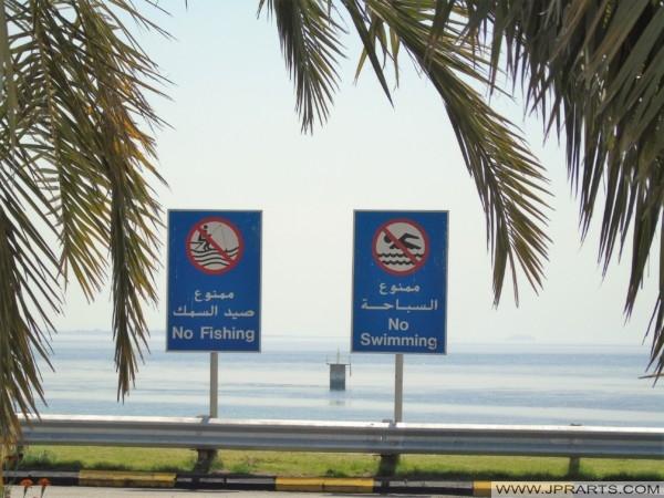 القواعد على جسر الملك فهد