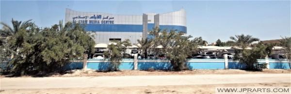 Al Ayam Media Centre (Al Janabiyah, Bahrain)