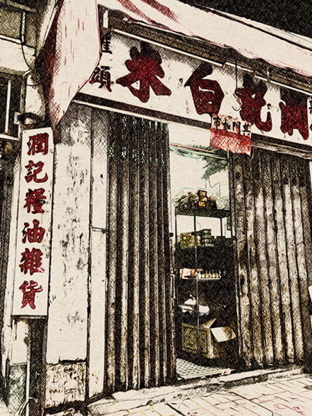 hand drawing of an old style Hong Kong grain oil and food store