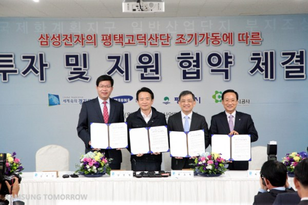 Samsung Electronics Signs Agreement to Construct New Semiconductor Fabrication Plant in Korea. Image by Samsung.