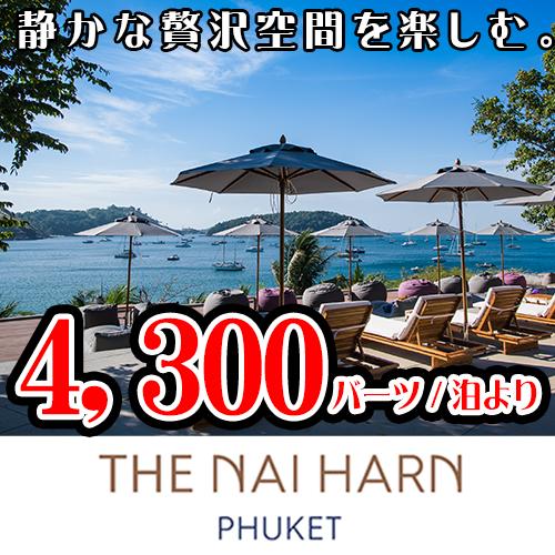 ナイハンビーチのシービューを満喫  The Nai Harn Phuket