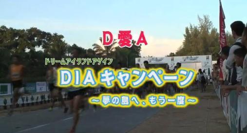 森脇健児さん率いるDIA活動