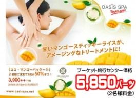 oasis_spa_mango_pkg