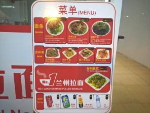 牛肉のサラダ ( 蘭州拉麺 / パトンビーチの中国式手打ちらーめん屋 )