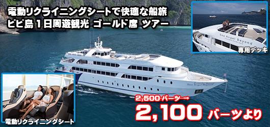 ピピ島1日ツアー (ゴールド席)  / シーエンジェル ビヨンド船利用