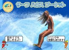 サーフハウス プーケット/ SURF HOUSE PHUKET ( サーフハウス パトン / SURF HOUSE PATONG ) の取り扱いを開始しました。