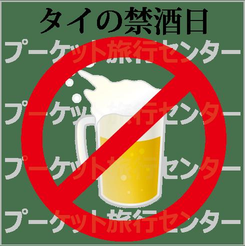 2019年05月18日、05月20日は酒販売禁止です。