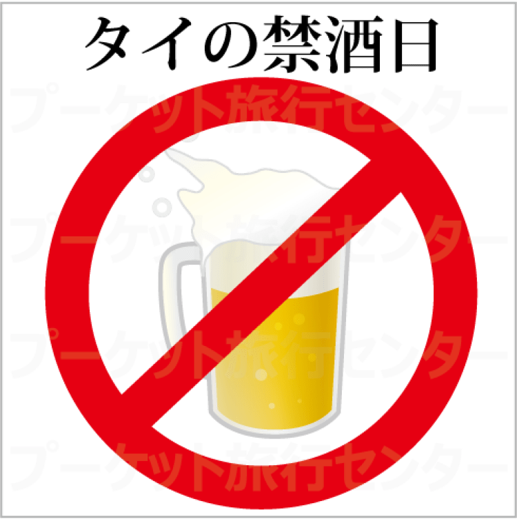 2019年03月16日、03月17日は酒販売禁止です。