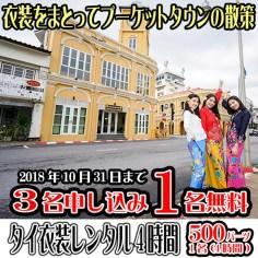 プーケット・オールドスタイル衣装レンタル 218年10月31日までのプロモーション