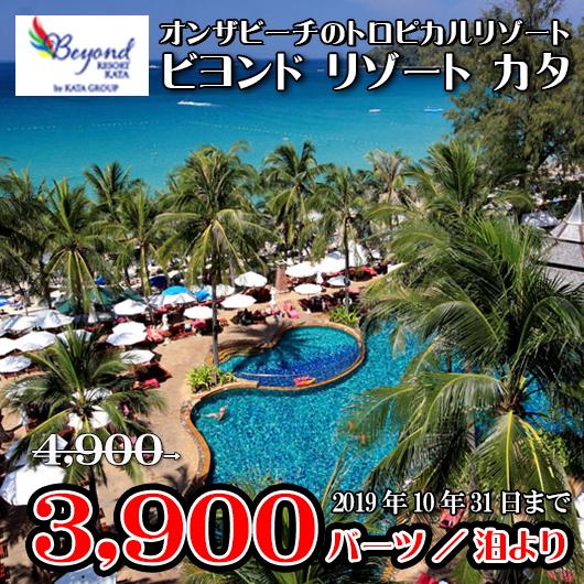 """オンザビーチのリゾートホテル・ビヨンド リゾート カタのお得なプロモーション<font color=""""#ff0000""""><b>3,900バーツ/泊</b></font>より  (~2019年10月31日まで)"""
