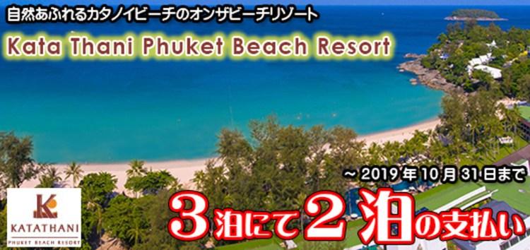 """オンザビーチのリゾートホテル・カタタニプーケットビーチリゾートのお得なプロモーション<font color=""""#ff0000""""><b>3泊にて2泊のお支払い</b></font>より  (~2019年10月31日まで)"""