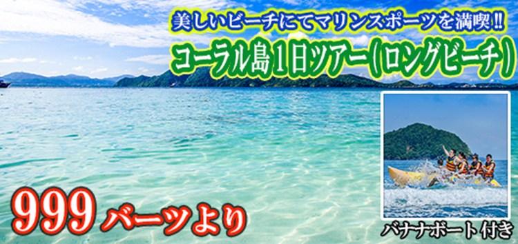 コーラル島1日ツアー(ロングビーチ)