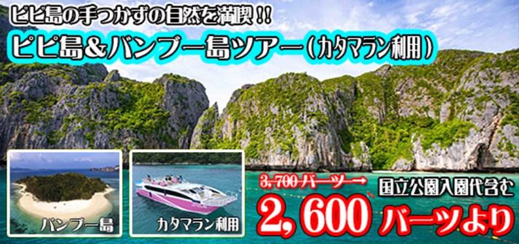 ピピ島& バンブー島ツアー (カタマラン利用)