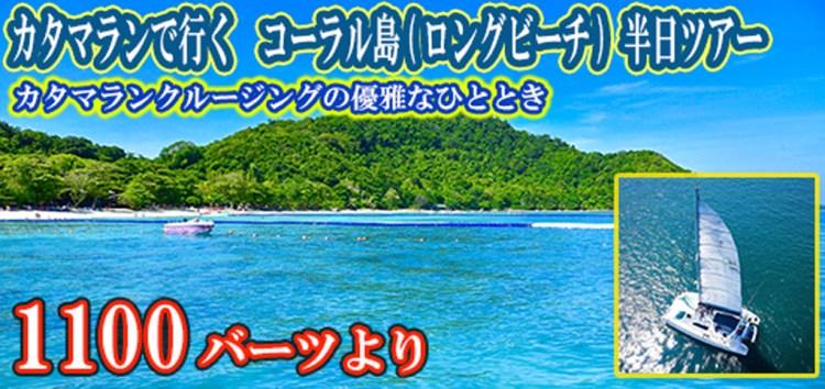 top_pic_coral_longbeach_catamaran_halfday_hm