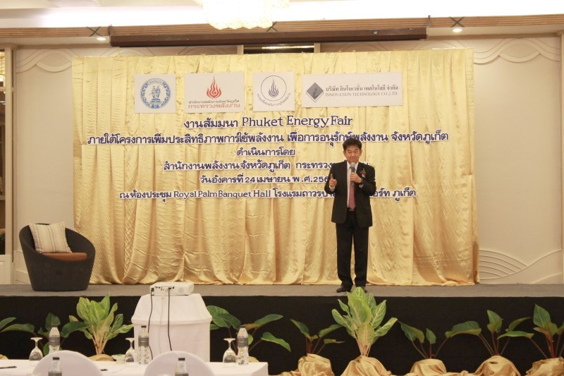 Phuket Energy Fair 2018