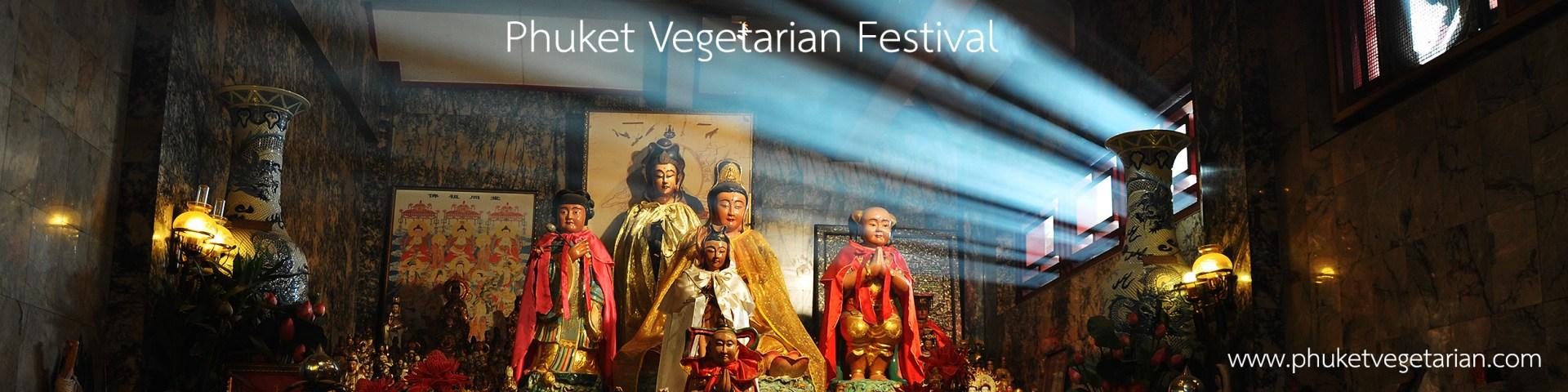 Phuket Vegetarian Festivel กินเจภูเก็ต ถือศีลกินผักภูเก็ต