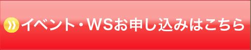 名古屋・長久手のヨガスタジオ フィレックスのイベントやワークショップのお申し込みボタンです