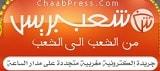 شعب-بريس-جريدة-مغربية