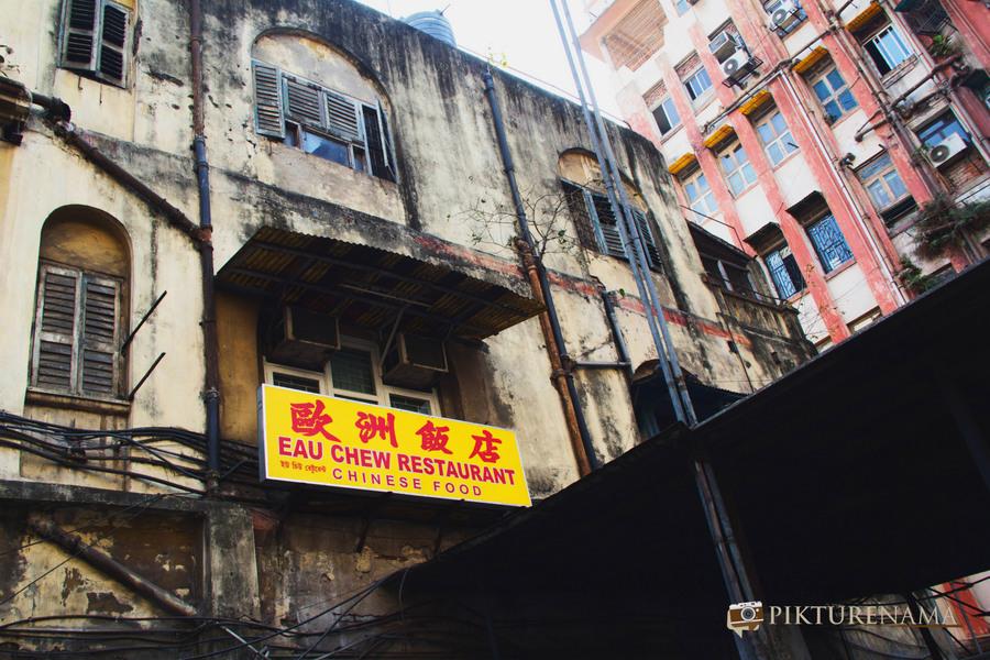 Eau Chew restaurant 8