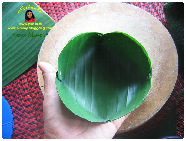 https://i1.wp.com/www.pim.in.th/images/tips-in-kitchen/banana-leaves-vessel/banana-leaves-vessel-0016.JPG