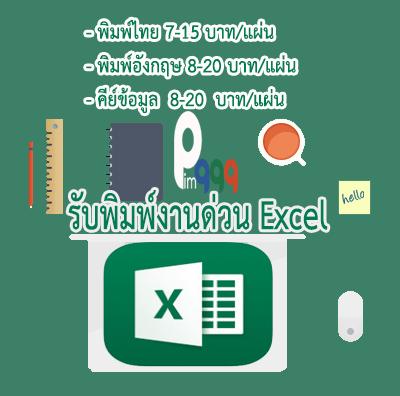 สินค้าพิมพ์งาน Excel