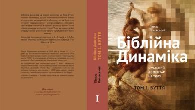 """Photo of Попереднє замовлення книги """"Біблійна динаміка"""""""