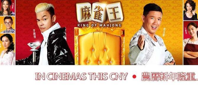 Movie Review: King of Mahjong 《麻雀王》