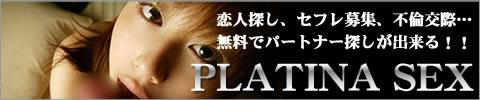 PLATINA SEX