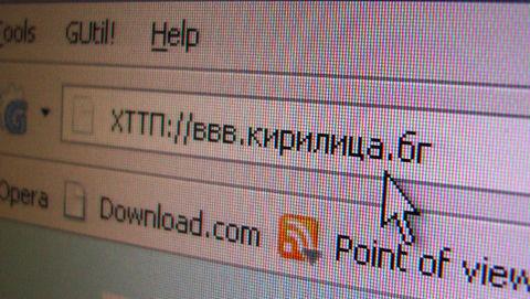 sito in cirillico