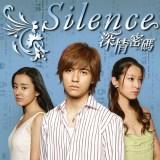 Silence~深情密碼~ 無料動画