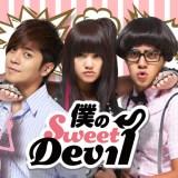 僕のSweet Devil 無料動画