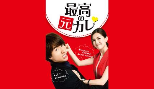 最高の元カレ(中国ドラマ)無料動画配信チェック【1話〜最終回】