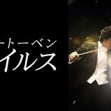ベートーベン・ウィルス 無料動画