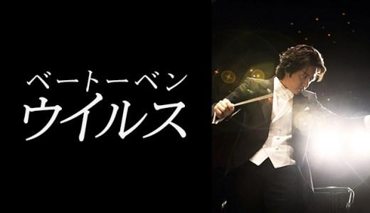 ベートーベン・ウィルス(韓国ドラマ)無料動画配信チェック【1話〜最終回】