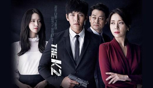 THE K2~キミだけを守りたい~(韓国ドラマ)無料動画配信チェック【1話〜最終回】