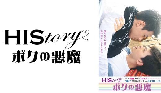HIStoryボクの悪魔(台湾ドラマ)フル動画の無料視聴方法をチェック