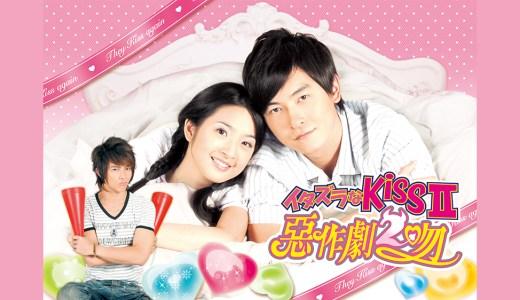 イタズラなKissⅡ~惡作劇2吻~(台湾ドラマ)フル動画の無料視聴方法をチェック【1話〜最終回】
