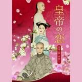 皇帝の恋 寂寞の庭に春暮れて 無料動画