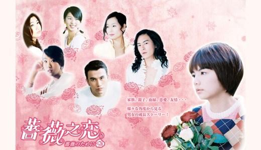 薔薇之恋~薔薇のために~(台湾ドラマ)フル動画の無料視聴方法をチェック【1話〜最終回】