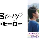 HIStoryマイ・ヒーロー 無料動画