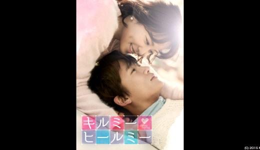 『キルミー・ヒールミー』無料動画配信チェック【1話〜最終回】韓国ドラマ
