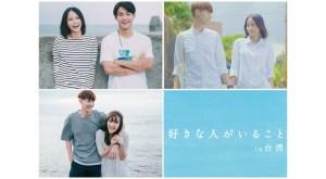好きな人がいること in 台湾 無料動画