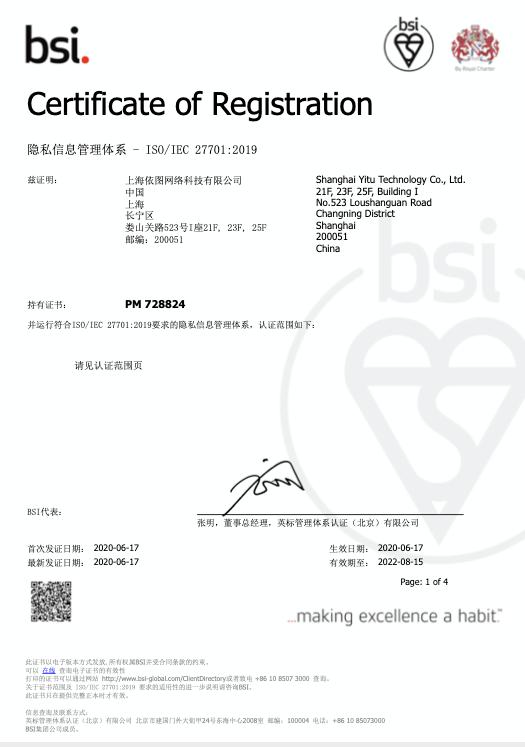 YITU's ISO/IEC 27701:2019 certification