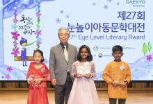 Photo of Eye Level Literary Award 2020 for Aspiring Young Authors Goes Online