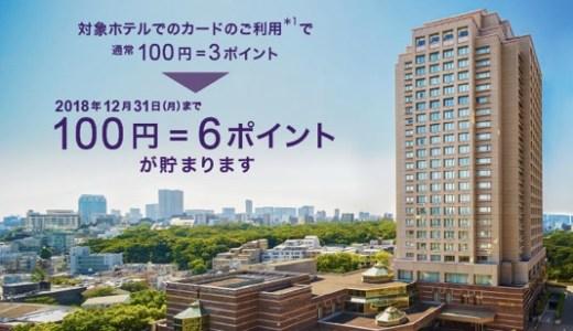 SPGアメックス:ホテルでの支払いでポイント倍増キャンペーン!2018年12月31日まで延長!<SPG/Marriott>