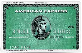 アメリカン・エキスプレス・カード案件のポイントが承認、ANAマイルを獲得&超お得情報!<ハピタス&ポイントタウン>