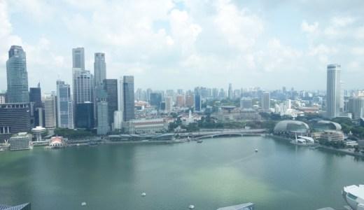 マリーナベイサンズ宿泊記:マリーナビュー(シティービュー)のクラブルームの眺望をレポート!<シンガポール旅行記>