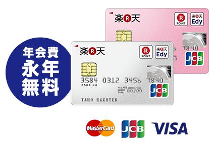楽天カードの入会キャンペーンで17,000円相当のポイントを獲得可能!<ハピタス>
